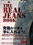 THE REAL JEANS (マイコミムック) (MYCOMムック) (マイコミムック)