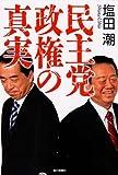 民主党政権の真実 [単行本] / 塩田 潮 (著); 毎日新聞社 (刊)