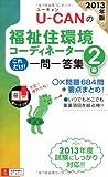 2013年版 U-CANの福祉住環境コーディネーター2級 これだけ! 一問一答集 (ユーキャンの資格試験シリーズ)