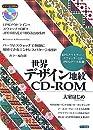 世界デザイン地紋CD‐ROM—EPSアウトライン・スウォッチ・GIF・JPEGデータ収録