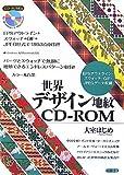 世界デザイン地紋CD‐ROM―EPSアウトライン・スウォッチ・GIF・JPEGデータ収録