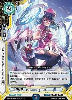 ラクエンロジック/ブースターパック第3弾/BT03/017 メディカルトリートメント 玉姫 C