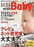 AERA with Baby (アエラ ウィズ ベビー) 2011年 04月号 [雑誌]