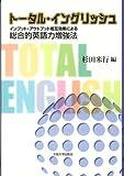 トータル・イングリッシュ (大阪大学新世紀レクチャー)