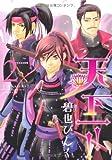 天下一!! (2) (ウィングス・コミックス)