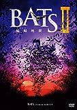 BATS2 蝙蝠地獄[DVD]