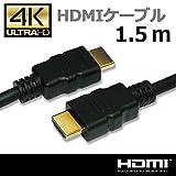 (スマートフォン アクセサリ)3D/イーサネット対応 ハイスピードHDMIケーブル 1.5m ハンファQセルズジャパン UMA-HDMI15-A