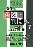 条文・判例本〈7〉刑事系刑法〈平成24年版〉