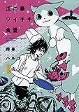 江の島ワイキキ食堂 1巻 (ねこぱんちコミックス)