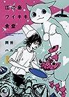 江の島ワイキキ食堂 第1巻 2009年10月13日発売