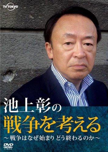 池上彰の戦争を考える~戦争はなぜ始まりどう終わるのか~ [DVD]