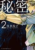 新装版 秘密 THE TOP SECRET(2): 花とゆめコミックス
