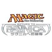 マジック:ザ・ギャザリング ラヴニカへの回帰 ブースターパック 日本語版 BOX