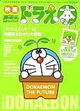 映画ドラえ本2008 ~「のび太と緑の巨人伝」公式ファンブック~ 2008年 05月号 [雑誌]