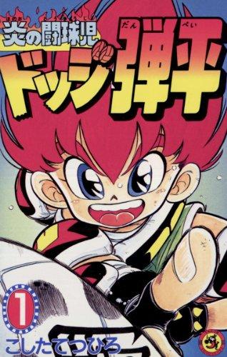 炎の闘球児 ドッジ弾平 (1) (てんとう虫コミックス)