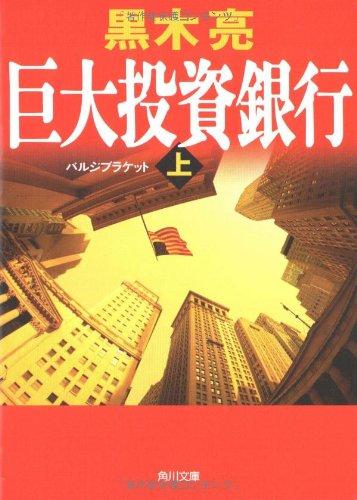 巨大投資銀行(上) (角川文庫)