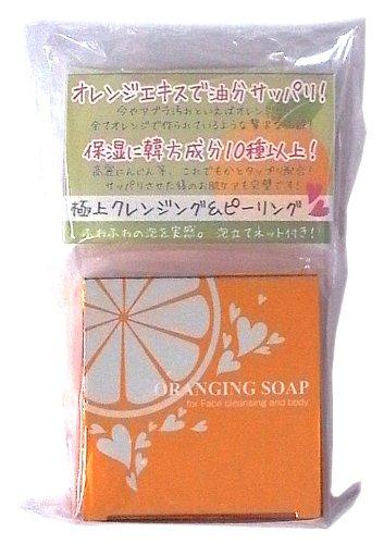 オレンジングソープ 120g