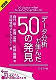 <試読版>データ分析が生んだ50の発見(日経BP Next ICT選書) 日経情報ストラテジー専門記者Report【試読版】