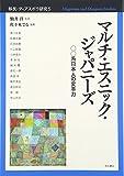 マルチ・エスニック・ジャパニーズ――○○系日本人の変革力 (移民・ディアスポラ研究5)