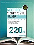 img - for MEET DEET danwonbyeol to finish my Natural Sciences 220 General Physics 2 (Korean edition) book / textbook / text book