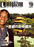 Lmagazine (エルマガジン) 2007年 12月号 [雑誌]