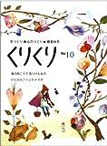 くりくり No.10