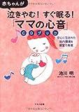 赤ちゃんが泣きやむ! すぐ眠る! 「ママの心音」CDブック (安心に包まれた胎内環境を寝室で再現)