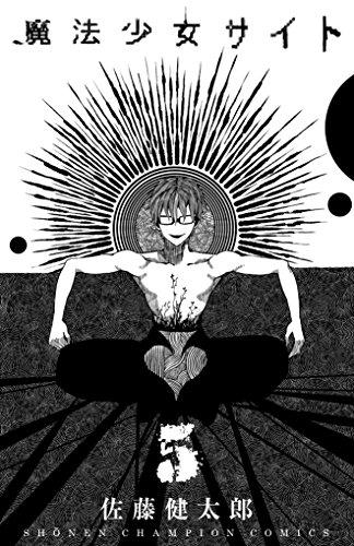 魔法少女サイト(5): 少年チャンピオン・コミックス