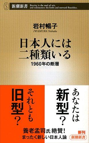 日本人には二種類いる: 1960年の断層 (新潮新書)