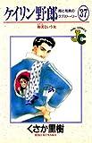 ケイリン野郎(37) (ジュディーコミックス)