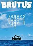 BRUTUS (ブルータス) 2011年 9/1号 [雑誌] [雑誌] / マガジンハウス (刊)