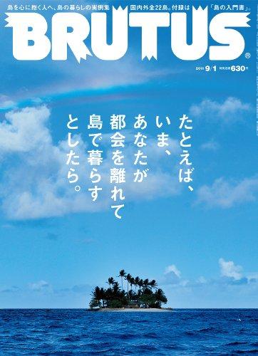 BRUTUS (ブルータス) 2011年 9/1号 [雑誌]
