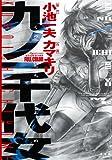 九ノ一千代女―FULL COLOR (LEGEND COMICS)