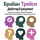 Get Smart! [Russian Edition]: How to Think and Act Like the Most Successful and Highest-Paid People in Every Field | Livre audio Auteur(s) : Brian Tracy Narrateur(s) : Maxim Kireev