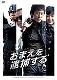 おまえを逮捕する [DVD]