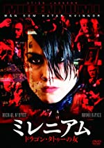 ミレニアム ドラゴン・タトゥーの女 [DVD]