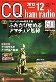 CQ ham radio (ハムラジオ) 2013年 12月号 [雑誌]