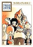 ライオンブックス(2) (手塚治虫文庫全集 BT 29)