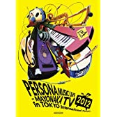 PERSONA MUSIC LIVE 2012 -MAYONAKA TV in TOKYO International Forum-【完全生産限定版】 [DVD]
