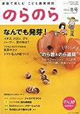 のらのら 2012年 02月号 [雑誌]
