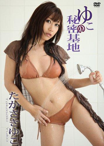 ゆこの秘密基地/たかさきゆこ [DVD]