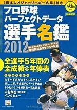 プロ野球パーフェクトデータ選手名鑑 2012<大判> (別冊宝島)
