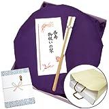古希祝い8点セット紫色のちゃんちゃんこ 紙袋