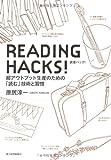READING HACKS!読書ハック!—超アウトプット生産のための「読む」技術と習慣