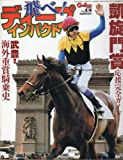 Gallop臨時創刊 ディープインパクト 凱旋門賞応援完全ガイド