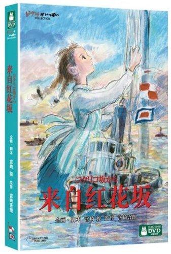 コクリコ坂から 中国正規版 来自红花坂