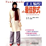 hand-woven de best style(Chinese Edition)