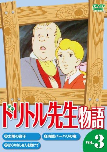 ドリトル先生物語3[DVD]
