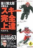 皆川賢太郎が教える スキー完全上達 (SPORTS LEVEL UP BOOK)