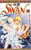 Swan 6 (マーガレットコミックス)